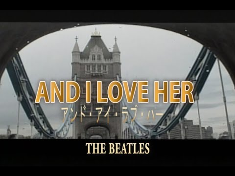 AND I LOVE HER (カラオケ) THE BEATLES