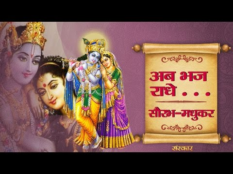 ab bhaj Radhe Radhe Radhe ye hi kaam aawengi with Hindi lyrics by Saurabh Madhukar