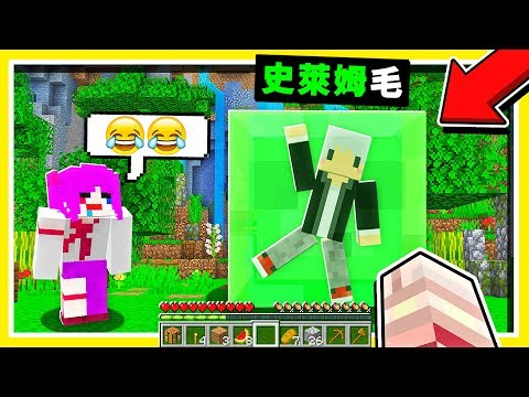 阿神-Minecraft-關於我轉生變成史萊姆這檔事