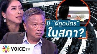 """Talking Thailand - """"ผีกดบัตร"""" ส.ส.ภูมิใจไทยเสียบบัตรทิ้งไว้ ไม่อยู่ในสภา แต่ลงมติงบฯ ได้เฉย"""