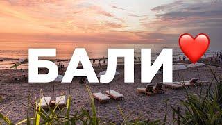 Отдых на Бали. Романтичный Семиньяк.