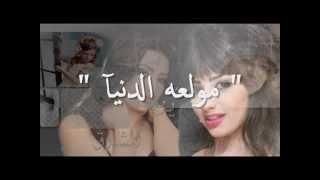 تحميل اغاني منى امرشا 2012 مولعه الدنيا - MP3