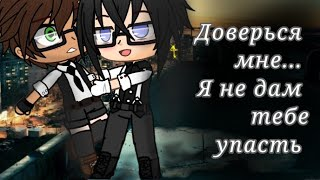 || Доверься мне, я не дам тебе упасть || 8/8 || яой || гача клуб || Dark _Angel ||перезалив ||