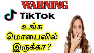 how to use musically tik tok in tamil - मुफ्त