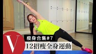 12招瘦腿、瘦腰、瘦肚子減肥運動|瘦身合集 #7|VOGUE by VOGUE Taiwan