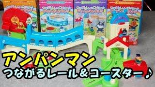 Anpanman Land アンパンマン おもちゃ つながるレール&コースター♪アンパンマンランド