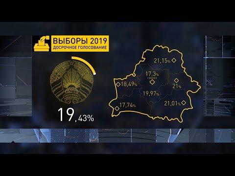 Почти пятая часть избирателей приняла участие в досрочном голосовании