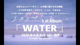 ユカリサ 1stAlbum「WATER」Teaser