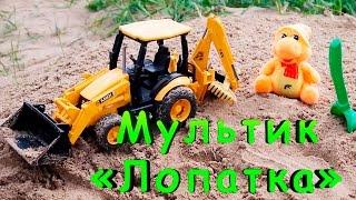 Развивающие мультики. Трактор и Малыш разыскивают лопатку. Мультфильмы для детей, малышей, деток.