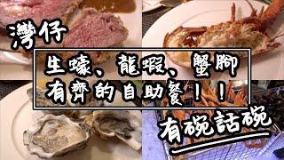 【有碗話碗】性價比高番本酒店自助餐,萬麗海景酒店 | 香港必吃美食