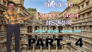 CLASS - 10 SOCIAL SCIENCE ||ધોરણ-10 સામાજિક વિજ્ઞાન||પ્રકરણ-6 ભારતનાં સાંસ્કૃતિક વારસાનાં સ્થળો-4