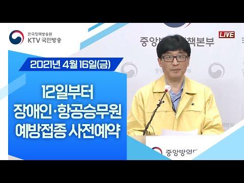 12일부터 장애인·항공승무원 대상 예방접종 사전예약|코로나19 중앙방역대책본부 브리핑 (21.4.16.)