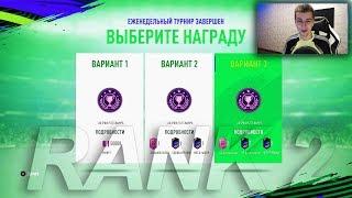 FIFA 19 НАГРАДЫ DIVISION RIVALS / 4 ДИВИЗИОН