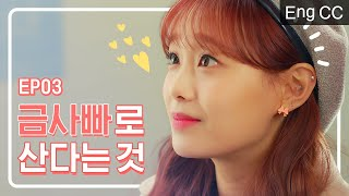 What Makes You Attractive [Dating Class] EP.03