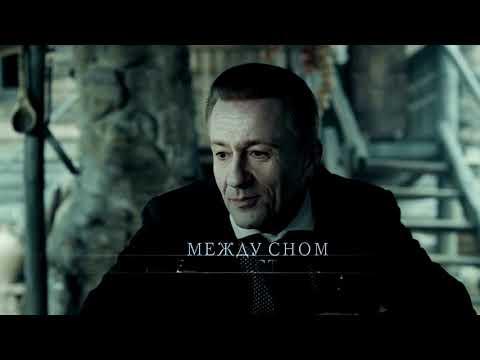 Гоголь. Начало. (2017) Русский Трейлер HD от Kinosha.net