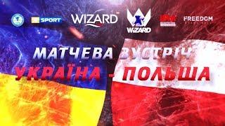 Кикбоксинг. УКРАИНА vs ПОЛЬША. Wizard Tatami 2018