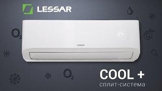 Сплит-система LESSAR LS-H07KKA2A/LU-H07KKA2A от компании ООО Альфа-С - видео