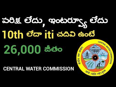 LATEST GOVT JOBS FOR 10TH /ITI  AP ,TELANGANA STUDENTS/ CENTRAL WATER COMMISSION NOTIFICATION