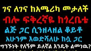 Ethiopikalink Love Clinicከአሜሪካ መታለች ብሎ ፍቅረኛዬ ከጎረቤቴ ልጅ ሲንዘላዘል