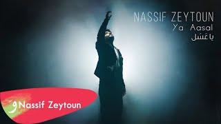 اغاني حصرية Nassif Zeytoun - Ya Aasal [Official Video] (2020) / ناصيف زيتون - يا عسل تحميل MP3