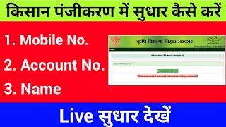 bihar farmer registration home page - मुफ्त ऑनलाइन