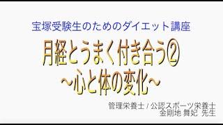 宝塚受験生のダイエット講座〜月経とうまく付き合う②心と体の変化〜のサムネイル