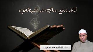 أذكار تدفع عنك شر الشيطان ح 9 برنامج حصن نفسك مع فضيلة الدكتور عبد الله عزب