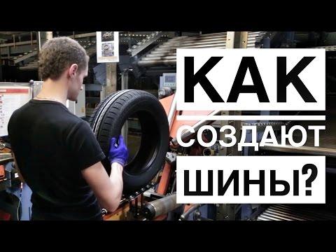 КАК СОЗДАЮТ ШИНЫ? Показываем этапы производства на заводе шин Continental в Калуге : ) видео