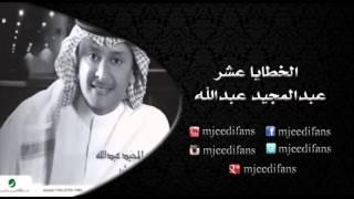 تحميل اغاني عبدالمجيد عبدالله ـ فزت الاشواق  البوم الخطايا عشر   البومات MP3