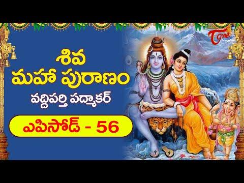 Siva Maha Puraanam | Vaddiparthi Padmakar | Episode #56 | BhaktiOne