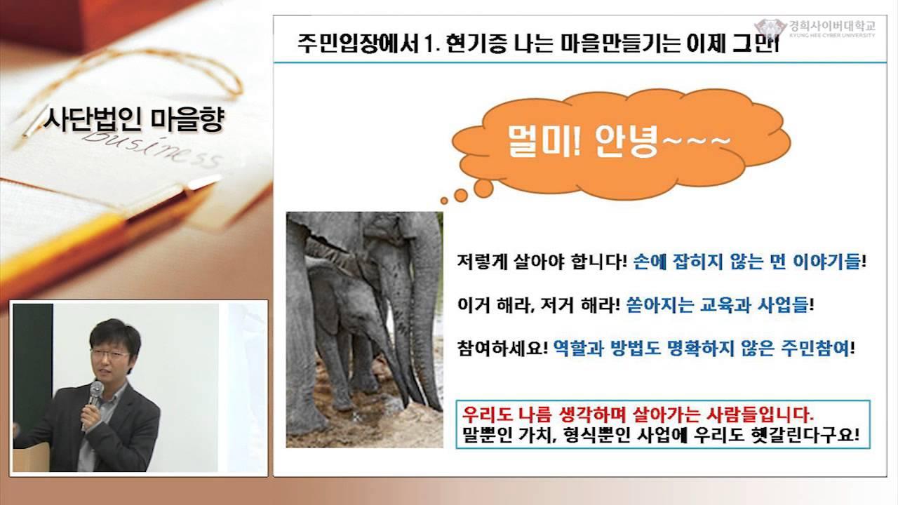 [2015 목요특강] 한국 ...