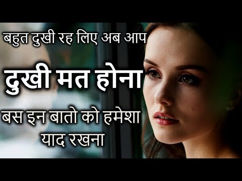 दुखी मत होना - Inspirational and Motivational Quotes in Hindi - Heart Touching Quotes in Hindi