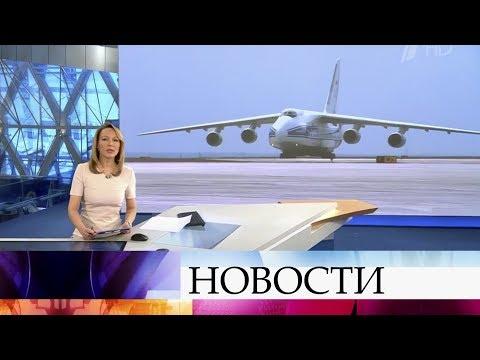 Выпуск новостей в 12:00 от 10.04.2020 видео