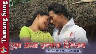 एला माया हन्तान घिन्सन  || Tamang Movie Song || Angla Mikhili