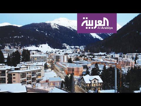 العرب اليوم - شاهد: معلومات عن مدينة دافوس التي تستضيف أهم حدث اقتصادي سنويًا