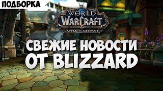 Свежие новости от Blizzard