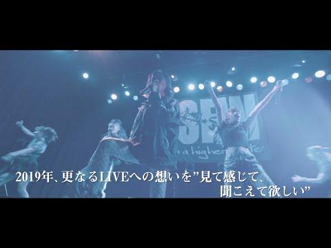 「しゅかしゅん大新年会ライブ2019」Trailer