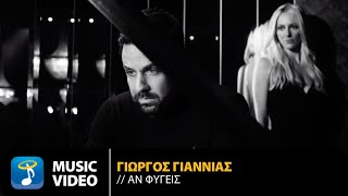 Γιώργος Γιαννιάς - Αν Φύγεις (Official Music Video)