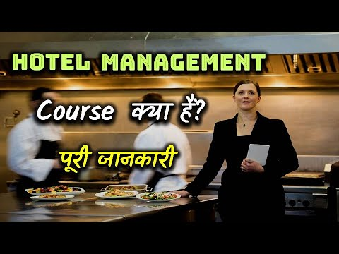 What is Hotel Management Course With Full Information? – [Hindi] – Quick Support
