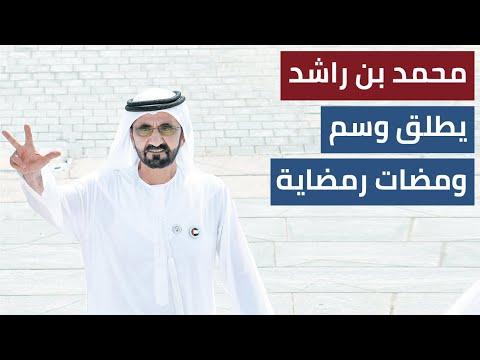 محمد بن راشد مصابيح مكة نور رباني