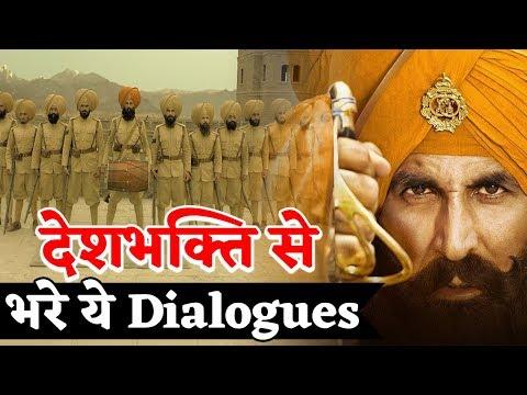देशभक्ति पर मरने वाले जरूर सुने Kesari के ये बेहतरीन Dialogues