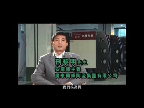 「粵港清潔生產伙伴」標誌企業分享 - 廣東興輝陶瓷集團有限公司