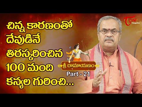 Sri Ramayanam Epi 21 | దేవుడినే తిరస్కరించిన 100 మంద�