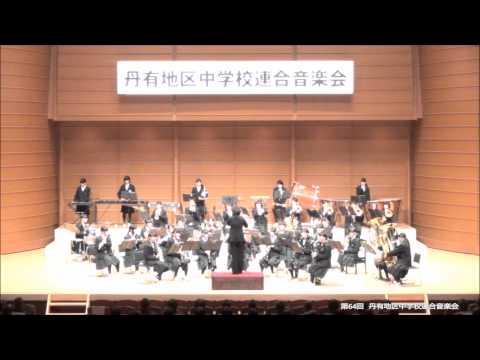 第64回 丹有地区中学校連合音楽会(市島中学校吹奏楽部)