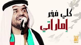 تحميل و مشاهدة حسين الجسمي - كلي فخر إماراتي (النسخة الأصلية) | 2012 MP3