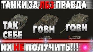 ВСЯ ПРАВДА О ТАНКАХ ЗА ЛБЗ 2.0 WOT - СТОИТ ЛИ ВЫПОЛНЯТЬ excalibur ХИМЕРА ОБЪЕКТ 279 Р world of tanks