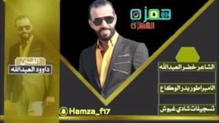 لقاء الكبار الفنان داوود العبدالله والفنان عدنان الجبوري سهرة الشيخ محمد الحربي تحميل MP3