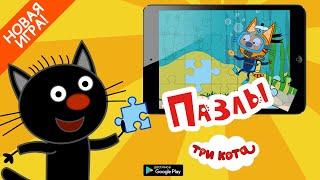 Новая мобильная игра! Три Кота: Пазлы ! Скачивай на Android👾🎮🎲