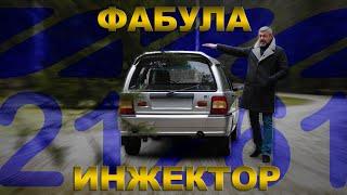 ИНЖЕКТОРНАЯ !!! ФАБУЛА ИЖ-21261 / Иван Зенкевич ПРО автомобили.
