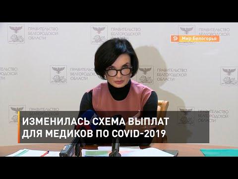 Изменилась схема выплат для медиков по COVID-2019